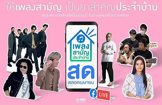 """เหล่าศิลปินแกรมมี่ รณรงค์ Social  Distancing  จัดรายการ """"เพลงสามัญประจำบ้าน"""" ผ่านออนไลน์  ส่งกำลังใจแฟนเพลงและคนไทยทุกคน"""