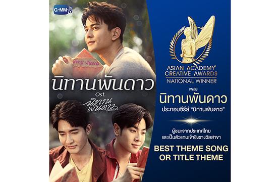 """สุดปัง!!! """"GMMTV"""" คว้า 2 รางวัล """"National Winner"""" เป็นตัวแทนประเทศไทย  เข้าชิงรอบสุดท้ายรางวัล """"Asian Academy Creative Awards 2021"""""""