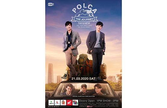"""""""เต-นิว"""" จัดแฟนมีตติ้งครั้งแรกในประเทศไทย!!!  ใน """"POLCA THE JOURNEY"""" TAY&NEW 1st FAN MEETING IN THAILAND  พร้อมแขกพิเศษ """"ป๊อด-ฟลุ๊ค-เอเจ"""" เปิดจองบัตร 28 ธ.ค.นี้"""