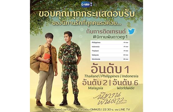 """""""นิทานพันดาว"""" เปิดตัวสุดปัง!!! พุ่งขึ้น """"อันดับ 1"""" เทรนด์ทวิตเตอร์ไทย, ฟิลิปปินส์, อินโดนีเซีย   และติด """"อันดับ 6"""" เทรนด์ทวิตเตอร์โลก พร้อมเสียงชื่นชมสมการรอคอย"""