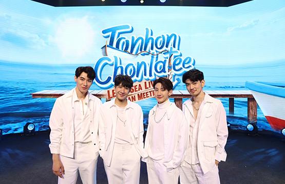"""""""ป๊อด-ข้าวตัง-ไมค์-ท็อปแท็ป"""" ควงคู่ชิป!!! ปาโมเมนต์ความฟินขั้นสุด  ในงาน """"Tonhon Chonlatee Let's Sea Live Fan Meeting""""  กระแสแรงดังไกลถึง 33 ประเทศ"""
