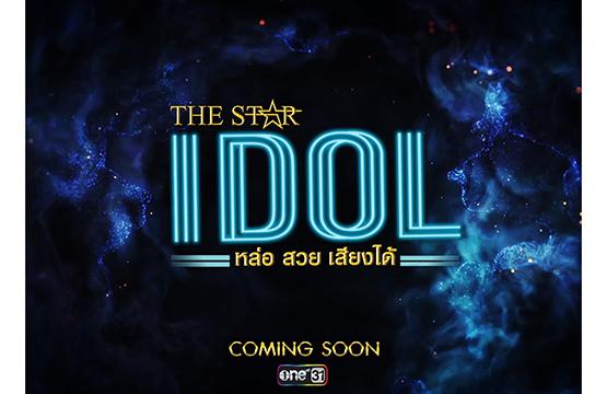 """""""THE STAR"""" คัมแบ็ค!! เปิดตัวครั้งแรกกับ """"THE STAR IDOL"""""""