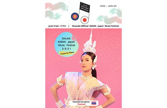 เปาวลี  ศิลปินตัวแทนประเทศไทย  ร่วมคอนเสิร์ตออนไลน์  ASEAN  - Japan  Music Festival  prayer for peace พร้อมส่งกำลังใจให้ทั่วโลกผ่านพ้นวิกฤตโควิด -19