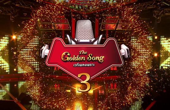 การกลับมาของ The Golden Song เวทีเพลงเพราะ ยกกำลัง3 เร็วๆ นี้ทางช่องวัน31