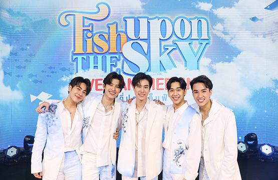 """ฟินทั่วโลก!!! """"ปอนด์-ภูวิน-นีโอ-หลุยส์"""" ควงคู่มาบอกรัก  พร้อมแท็คทีม """"มิกซ์"""" สเปเชียลเกสต์ จัดเต็มโชว์สุดประทับใจ  ในงาน """"FISH UPON THE SKY Live Fan Meeting วันที่ปลาเต็มฟ้า""""  กระแสอบอุ่นพุ่งทะลุแรง กว่า 36 ประเทศ"""