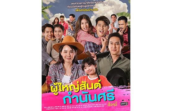 """""""ช่องวัน31"""" แรงดีไม่มีตก เตรียมส่ง """"ผู้ใหญ่สันต์ กำนันศรี"""" ลงจอแท็กทีม """"แท่ง-นุ้ย-กัน-สไมล์-เต๋า-ฮาย-อินเตอร์"""" เตรียมฟาดเรตติ้งทั่วไทย"""