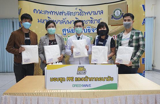 กรีนเวฟ สุดซึ้งทุกน้ำใจ พร้อมส่งมอบ ชุด PPE และหน้ากากอนามัย   ให้ 100 โรงพยาบาลทั่วประเทศ
