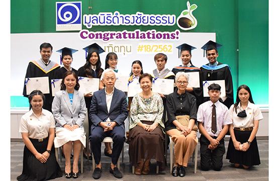 """ครบรอบ  22 ปี """"มูลนิธิดำรงชัยธรรม""""  มอบโอกาสทางการศึกษาให้เยาวชนไทย"""