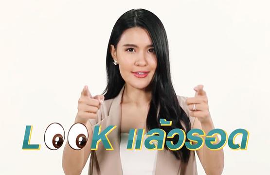 """ศิลปินแกรมมี่  เปาวลี  แนะทางเลือกทำเกษตรยุคใหม่ ชวนคนไทย  ลุกสู้  ภายใต้แคมเปญ  """"ลุก (Look) แล้วรอด"""""""