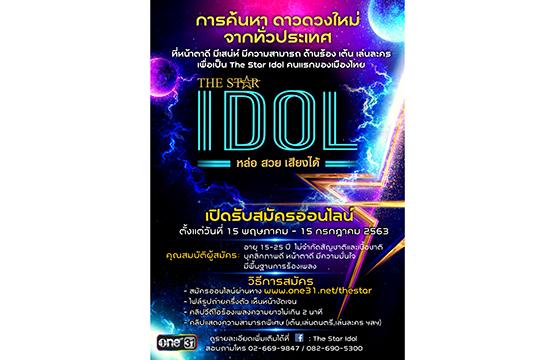 """""""THE STAR IDOL"""" เดินหน้าค้นหาดาวดวงใหม่  เปิดรับสมัครออนไลน์ทั่วประเทศ เริ่ม 15 พฤษภาคมนี้!!"""