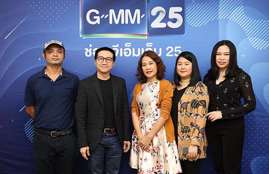 """ประกาศผล """"รางวัลพลอตดีเด่น"""" โครงการ """"GMM25 หาเรื่อง""""  เฟ้นหาสุดยอดพลอต สู่การเป็นละครยอดนิยม"""