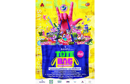 """กรีนเวฟ จับมือ แก่น 555 และบ้านปูฯ  ผุดเทศกาลดนตรีรักโลกเต็มรูปแบบครั้งแรกในประเทศไทย  """"Banpu Presents Tote Bag Music Festival"""" เทศกาลดนตรีที่รักโลก พอๆกับรักเธอ"""