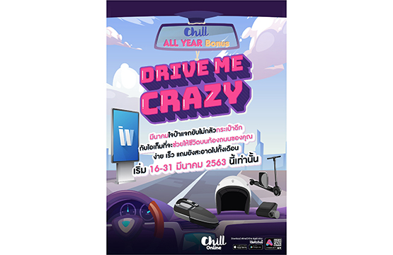 กิจกรรม CHILL ALL YEAR BONUS : Drive Me Crazy