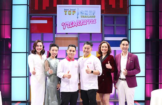 """""""เชฟเอ๋-เชฟบีม"""" พร้อมไฟว้ท์รอบชิงชนะเลิศ  ลุ้น! ใครคือ """"Top Chef Thailand ขนมหวาน คนแรกของเมืองไทย"""""""