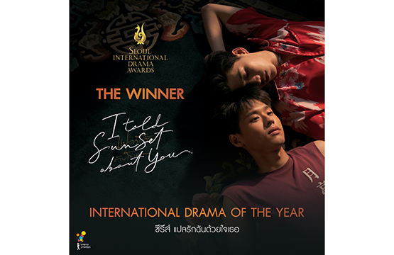 """""""แปลรักฉันด้วยใจเธอ"""" ได้รางวัล International Drama of the Year จากงาน Seoul International Drama Awards จากประเทศเกาหลีใต้"""