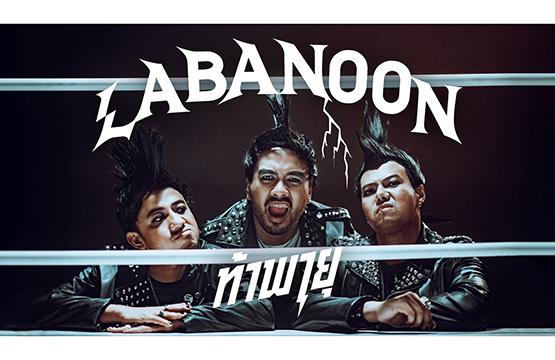 """ฉีกทุกกฎ! """"ลาบานูน"""" ใส่ไม่ยั้งทั้งดนตรีและคอสตูมใน MV """"ท้าพายุ""""  พร้อมคว้า """"หมูปิ้ง"""" ดาว TikTok รับบทตัวแทนคนสู้ชีวิต!"""
