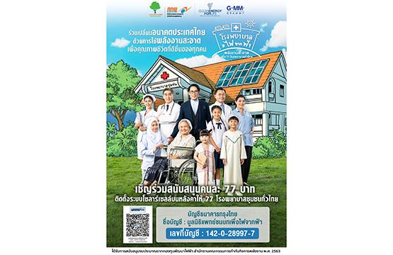 """ศิลปินปลื้ม  แฟนคลับแห่ชมไลฟ์ """"GMM BEST SINGER LIVE FROM HOME"""" พร้อมร่วมสนับสนุนการติดตั้งระบบโซลาร์เซลล์ โครงการ """"โรงพยาบาล ไฟ จาก ฟ้า""""  พลังงานสะอาด เพื่อ 77 โรงพยาบาลทั่วไทย"""