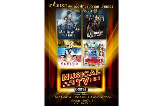 """แฟน """"เมืองไทยรัชดาลัย"""" เตรียมเฮ  """"ซีเนริโอ"""" จัดเต็ม  ส่งละครเวที 4 เรื่องดังลงจอ """"ช่องวัน31"""""""