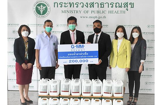 แกรมมี่มอบน้ำยาฆ่าเชื้อ ให้กระทรวงสาธารณสุข เพื่อร่วมป้องกันการแพร่ระบาดไวรัส COVID-19