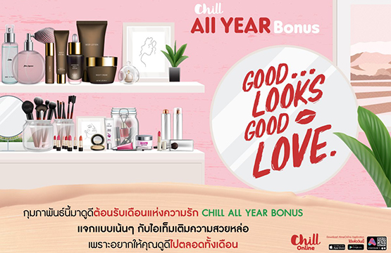 CHILL ALL YEAR BONUS : Good Looks Good Love
