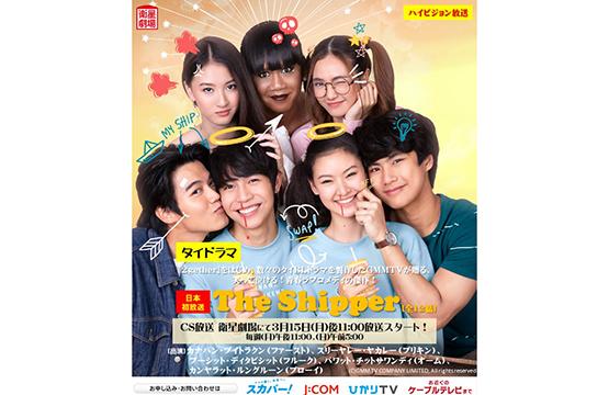 """ฮอตไกลถึงญี่ปุ่น """"GMMTV"""" ส่งซีรีส์กระแสเปรี้ยง """"The Shipper จิ้นนายกลายเป็นฉัน""""  ออกอากาศทางช่อง Eisei Gekijo"""
