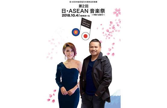 พลพล  - เปาวลี    ภูมิใจได้รับคัดเลือกเป็นตัวแทนศิลปินไทย ร่วมคอนเสิร์ต The 2nd  ASEAN  Japan Music Festival ณ ประเทศญี่ปุ่น