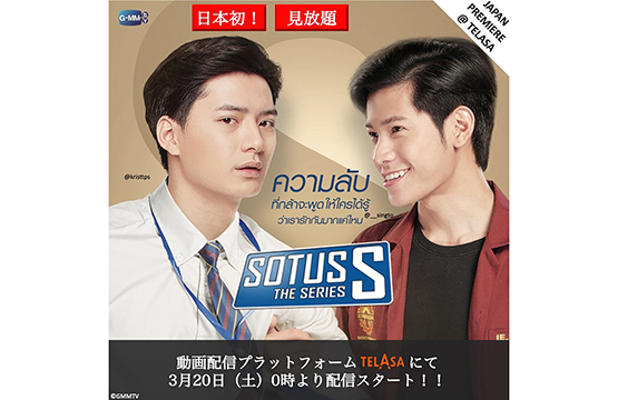 """สุดปัง!!! """"GMMTV"""" จับมือ """"tv asahi""""  ส่งซีรีส์ดัง """"Sotus S The Series"""" ออนแอร์ที่ญี่ปุ่น  เตรียมฟินกับคู่จิ้นคู่ฮอต """"คริส-สิงโต"""" 20 มี.ค.นี้"""