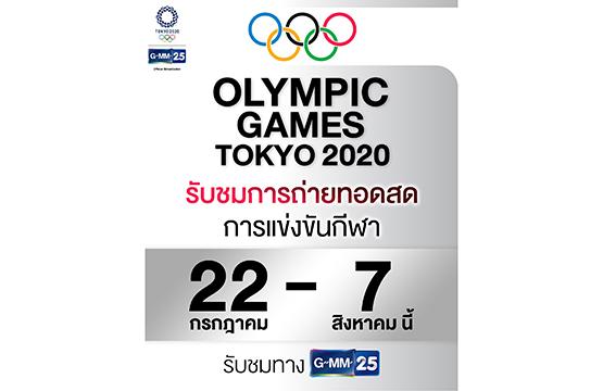 """""""จีเอ็มเอ็ม 25"""" เอาใจคอกีฬา!!  เสิร์ฟความมันส์ ถ่ายทอดสด """"โอลิมปิก"""" Tokyo 2020"""