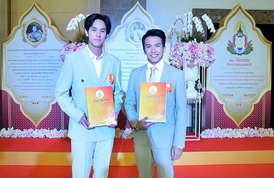 ศิลปินแกรมมี่เข้ารับพระราชทานรางวัลเกียรติยศ เนื่องในวันเยาวชนแห่งชาติ ประจำปี 2563