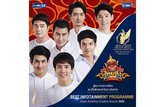 """GMM25"" สุดปัง! คว้า 3 รางวัลใหญ่ระดับประเทศไทย  เข้าชิง  ""Asian Academy Creative Awards 2020"""