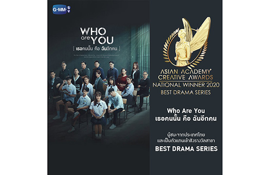 """Who Are You เธอคนนั้น คือ ฉันอีกคน"" สาขา ""Best Drama Series""  ""ไทยทึ่ง WOW! THAILAND"" สาขา ""Best Infotainment Programme"""