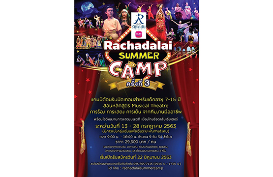 """Rachadalai Summer Camp""  คัมแบ็ค!!"