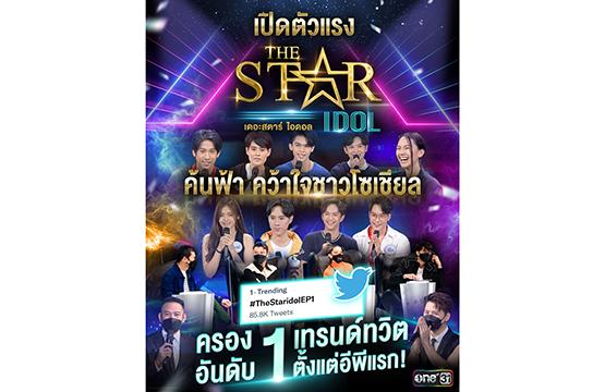 """The Star Idol"" เปิดตัวสุดปัง  คว้าใจชาวโซเชียล ติดเทรนด์ทวิตอันดับ1!!"