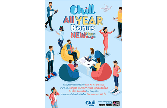 กิจกรรม Chill All Year Bonus - New Year New Gadget