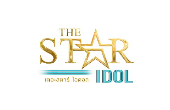 """ออดิชั่น สัปดาห์ที่2 """"The Star Idol"""" เข้มข้น  สุดทึ่ง! 1ในผู้แข่งขันลงทุนบินข้ามฟ้า เพื่อคว้าดาว"""