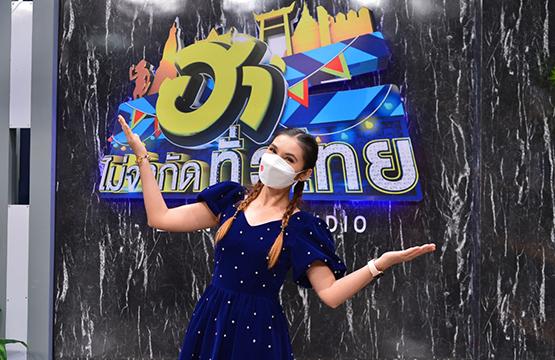 """เมื่อ เจ้าหญิงลูกทุ่ง มุ่งสู่สายฮา """"ฝน ธนสุนธร"""" ขอวางไมค์   พักเสียงร้องเติมความฮา  ใน  """"ฮาไม่จำกัดทั่วไทย"""""""