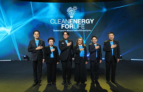 เปิดกลยุทธ์ กกพ. สร้างความตระหนักและการมีส่วนร่วมผ่านกองทุนพัฒนาไฟฟ้า  ภายใต้แนวคิด  CLEAN  ENERGY  FOR  LIFE ใช้พลังงานสะอาด เพื่อคุณภาพชีวิตที่ดีขึ้นของทุกคน