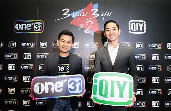"""""""ช่องวัน 31"""" แถลงข่าวเปิดตัวพันธมิตรใหม่ """" iQIYI (อ้ายฉีอี้) """"  ส่ง """"3 หนุ่ม 3 มุม x 2"""" คอนเทนต์แรก ดูย้อนหลังฟรี ที่แรกที่เดียว!!"""