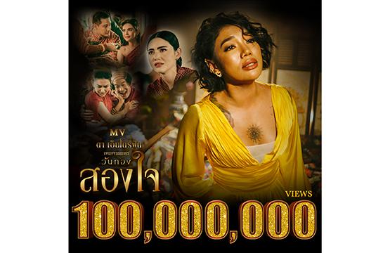 """""""สองใจ"""" ฉุดไม่อยู่ ทุบสถิติเพลงไทยสากล  ยอดวิวพุ่งทะลุ 100 ล้าน เร็วที่สุด!!"""